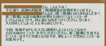 2012・05・28 中級① 問題 第3階層モンスター30退治.png