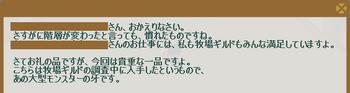 2012・05・28 中級② 納品コメント 第3階層モンスター30退治.png