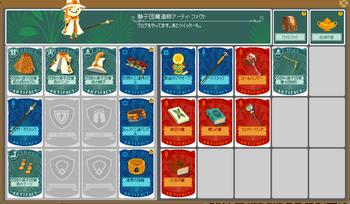 2012・05・30 アーティさん発見.png