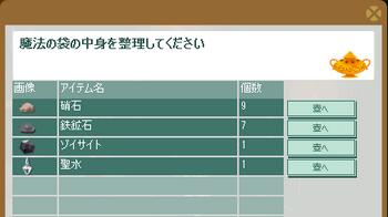 2012・05・30 ゾイ16 06-初.png