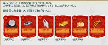 2012・05・31 星の宝箱 画像.png