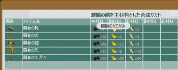 2012・05・31 麒麟の鱗 合成アイテム.png