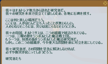 2012・05・31 st18 星の洞窟 25マス目の石碑.png