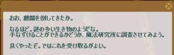 2012・05・31 st18メインクエスト 2 納品コメント 麒麟.png