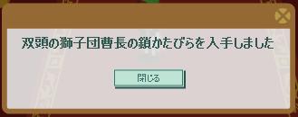 2012・05・31 st18メインクエスト 2 納品報酬 麒麟.png