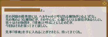 2012・05・31 st18メインクエスト 3 問題 球魂.png