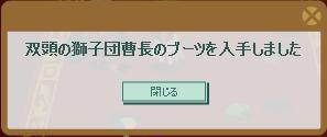 2012・05・31 st18メインクエスト 3 納品報酬 球魂.png