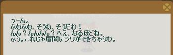 2012・06・06 (2012・03・19)上級① 問題 眼鏡.png
