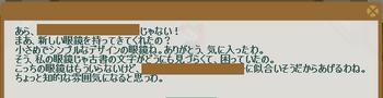 2012・06・06 (2012・03・19)上級③ 納品コメント 眼鏡.png
