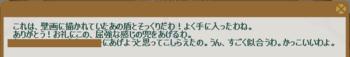 2012・06・06 (2012・04・02)上級② 納品コメント 青白く光る盾.png