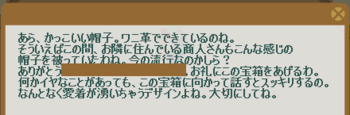 2012・06・06 (2012・04・09)上級② 納品コメント クロコダイルハット.png
