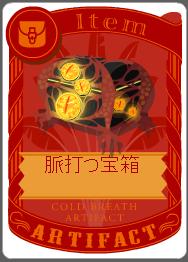 2012・06・06 (2012・04・09)上級④ 納品報酬 クロコダイルハット 脈打つ宝箱.png
