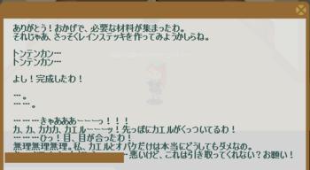2012・06・06 (2012・04・23)上級② 納品コメント マングールモンスター80匹.png