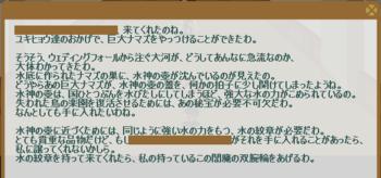 2012・06・06 (2012・05・07)上級① 問題 水の紋章.png