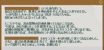 2012・06・06 (2012・05・14)上級① 問題 レイトウガザミ5匹(毒沼奥義で.png