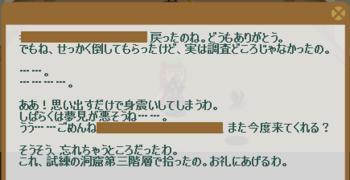 2012・06・06 (2012・05・14)上級② 納品コメント レイトウガザミ5匹(毒沼奥義で.png