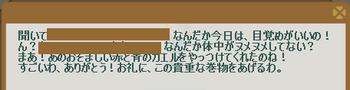 2012・06・07 (2012・05・21)上級② 納品コメント ヤドクガエル30.png