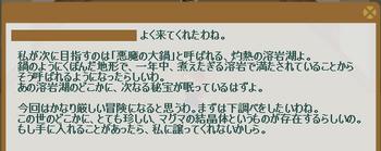 2012・06・07 (2012・05・28)上級① 問題 マグマの雫.png