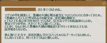 2012・06・07 (2012・06・04)上級① 問題 地底王国のブーツ.png