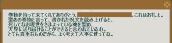 2012・06・11 61上級② 納品コメント 吹雪の巻物.png