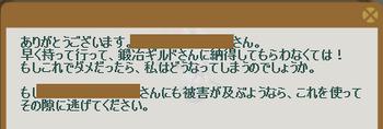 2012・06・11 61中級② 納品コメント ハイウォーハンマー.png