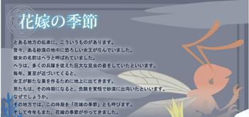 2012・06・12 花嫁の季節 1.png