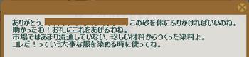 2012・06・18 62週 上級②納品コメント 星の砂.png