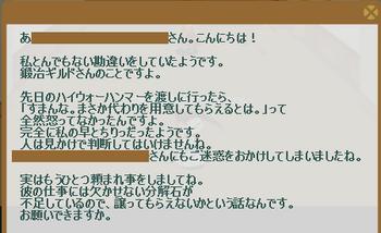 2012・06・18 62週 中級①問題 分解石.png