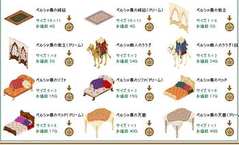 2012・06・18 家具ギルド 17 ジン10 今週の家具.png