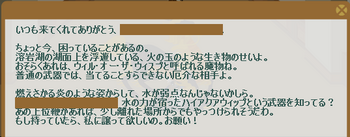 2012・06・25 63週 上級① 問題 ハイアクアウィップ.png