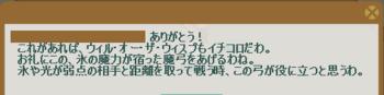 2012・06・25 63週 上級② 納品コメント ハイアクアウィップ.png