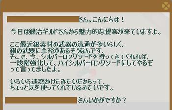 2012・06・25 63週 中級① 問題 シルバーロングソード.png