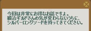 2012・06・25 63週 中級② 問題ヒント シルバーロングソード.png