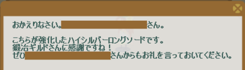 2012・06・25 63週 中級③ 納品コメント シルバーロングソード.png