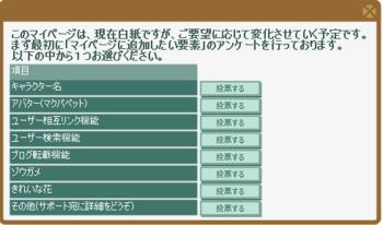 2012・06・25 マイページ アンケート.png