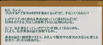 2012・06・25 家具ギルド 18 赤竜.png
