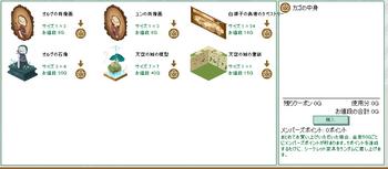2012・06・25 家具ギルド 18 赤竜 今週の家具.png