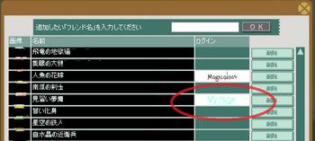 2012・06・26 マイページにいる・・・.png