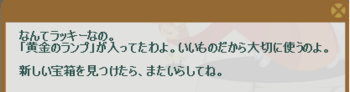 2012・06・28 怪魚の宝箱 23 黄金のランプ 6.png