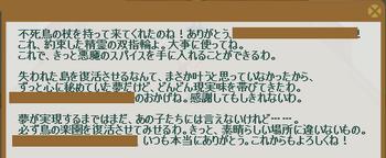 2012・07・02 64週 上級② 納品コメント 不死鳥の杖 (2012・07・20.png