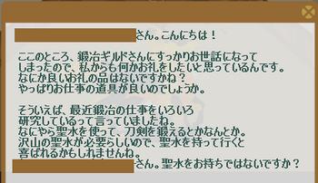 2012・07・02 64週 中級① 問題 聖水.png