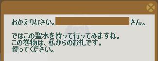 2012・07・02 64週 中級② 納品コメント 聖水.png