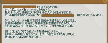 2012・07・09 65週 上級① 問題 大蟻50匹 (2012・07・20.png