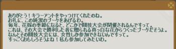 2012・07・09 65週 上級② 納品コメント 大蟻50匹 (2012・07・20.png