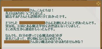 2012・07・09 65週 中級①問題 ほうき.png