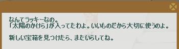 2012・07・09 星の宝箱 2 太陽のかけら 1.png