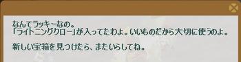 2012・07・09 星の宝箱 3 ライトニングクロー 1.png
