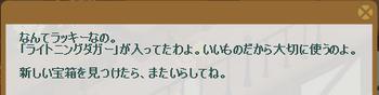 2012・07・09 機械の宝箱 7 ライトニングダガー 2.png
