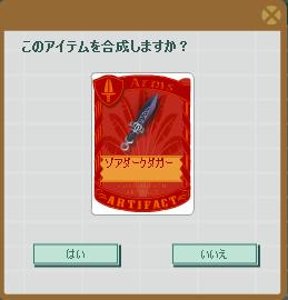 2012・07・12 ゾアダークダガー 少しだけ強化.png