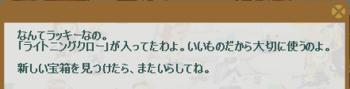 2012・07・12 星の宝箱 4 ライトニングクロー 2.png
